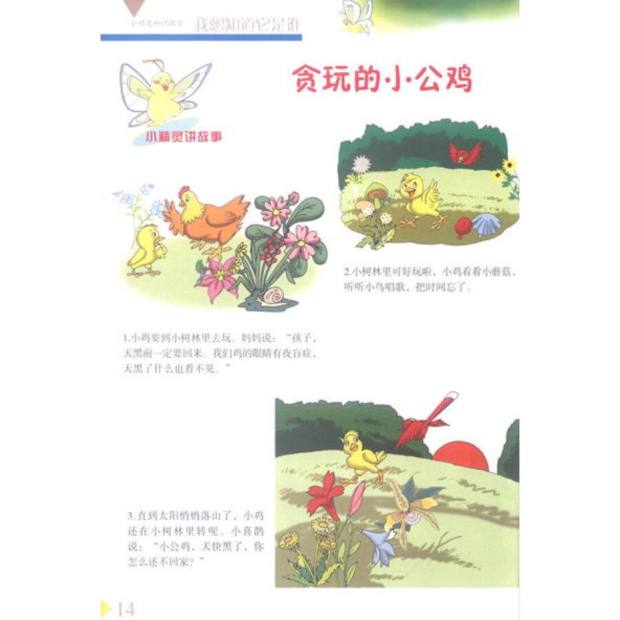 """""""小精灵知识课堂""""把可爱的动物,神奇的植物,奇妙的自然,丰富的社会"""