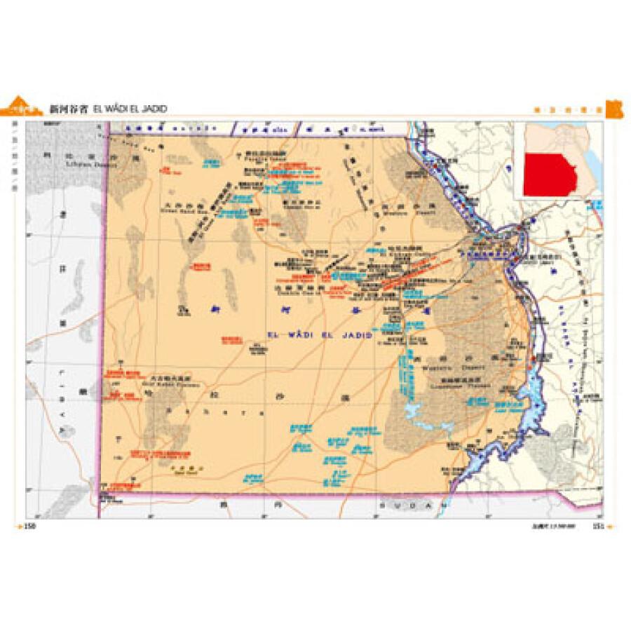 世界分国系列地图册:埃及地图册