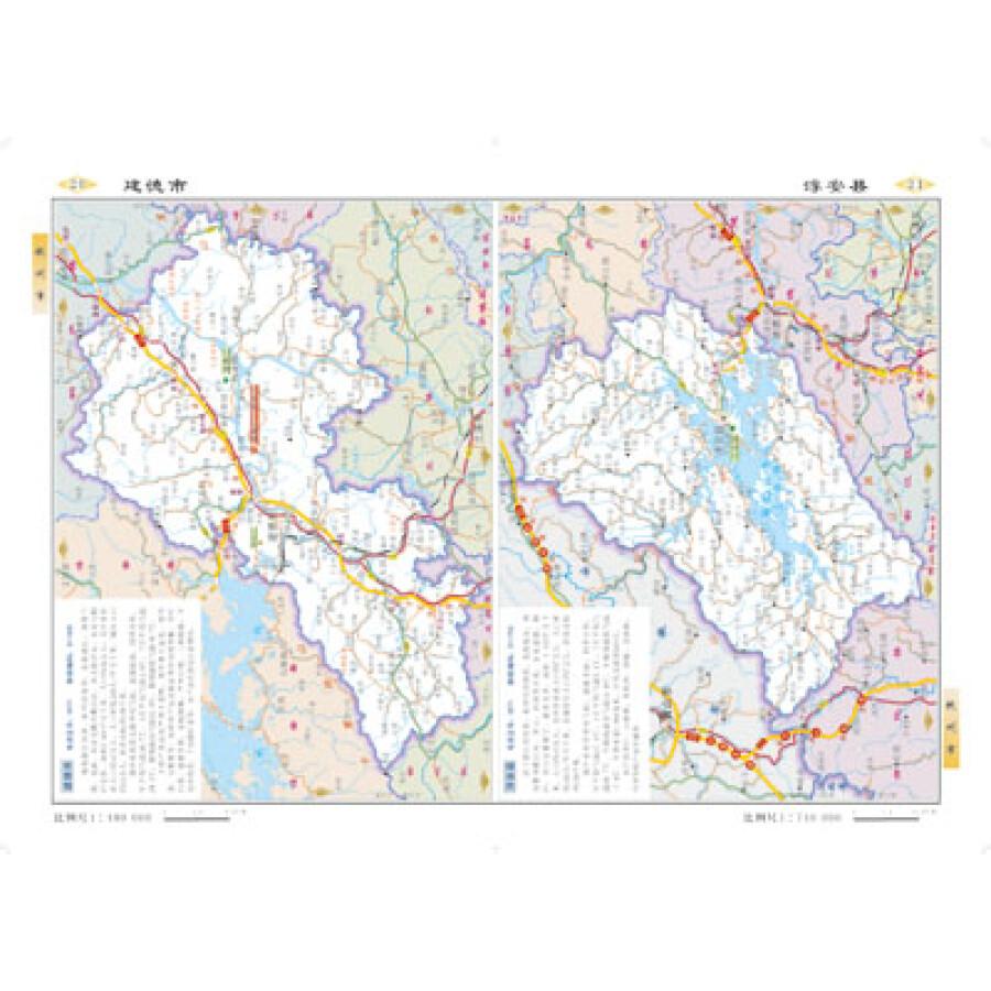 旅游/地图 分省/区域/城市地图 中国分省系列地图册:浙江省地图册