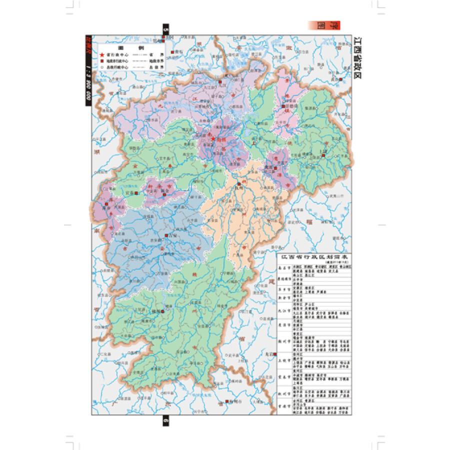 《江西省地图册》【摘要