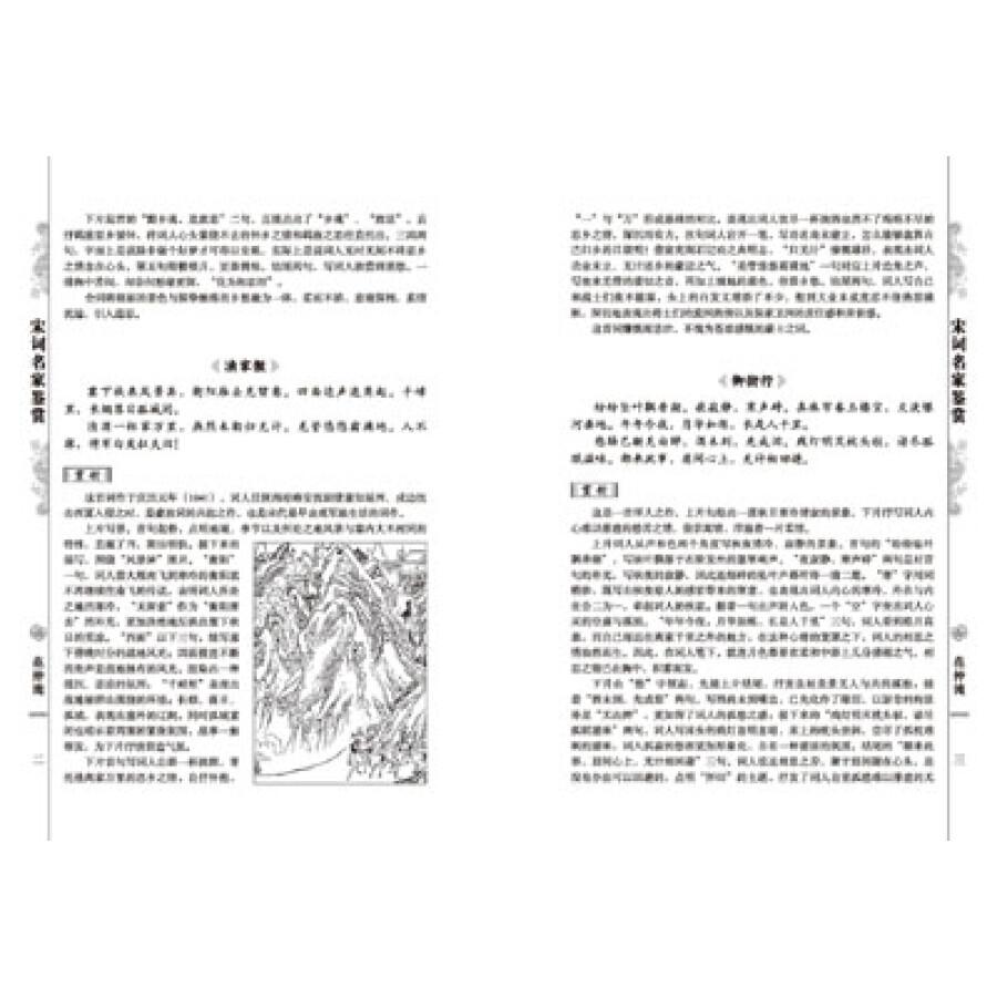 菩萨蛮京歌曲谱