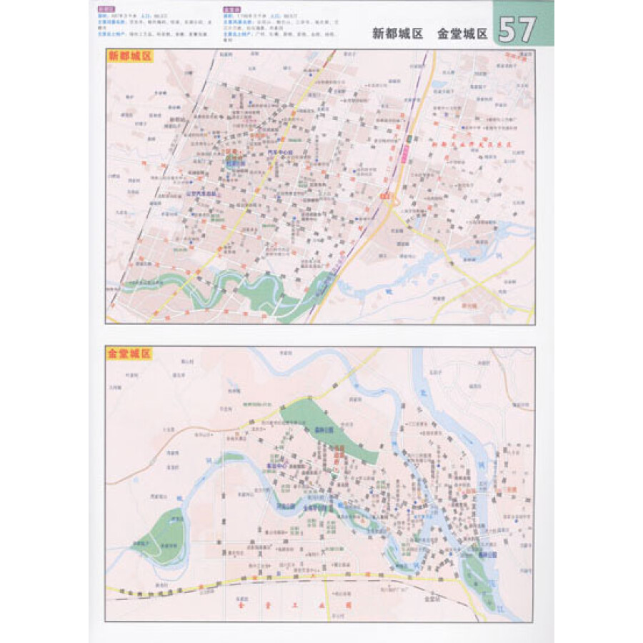 《成都地图册》【摘要