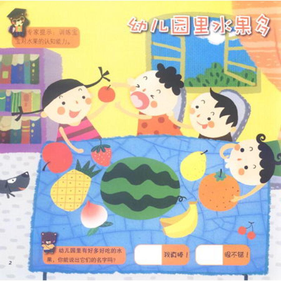 两只小熊 松鼠拼图 动物宝宝在哪里? 选影子 谁有四条腿?图片