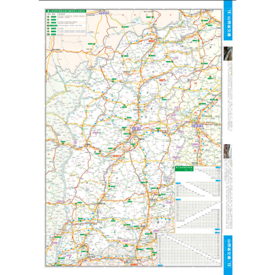 旅游/地图 全国高速公路/铁路地图 山西省公路网地图集(2013版)