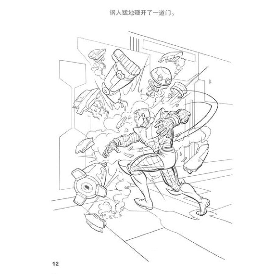 漫威·超级英雄大闯关:x战警大闯关