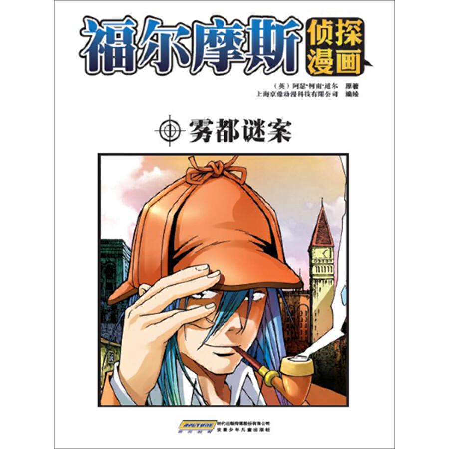 童书 动漫/卡通 福尔摩斯侦探漫画(1):雾都谜案