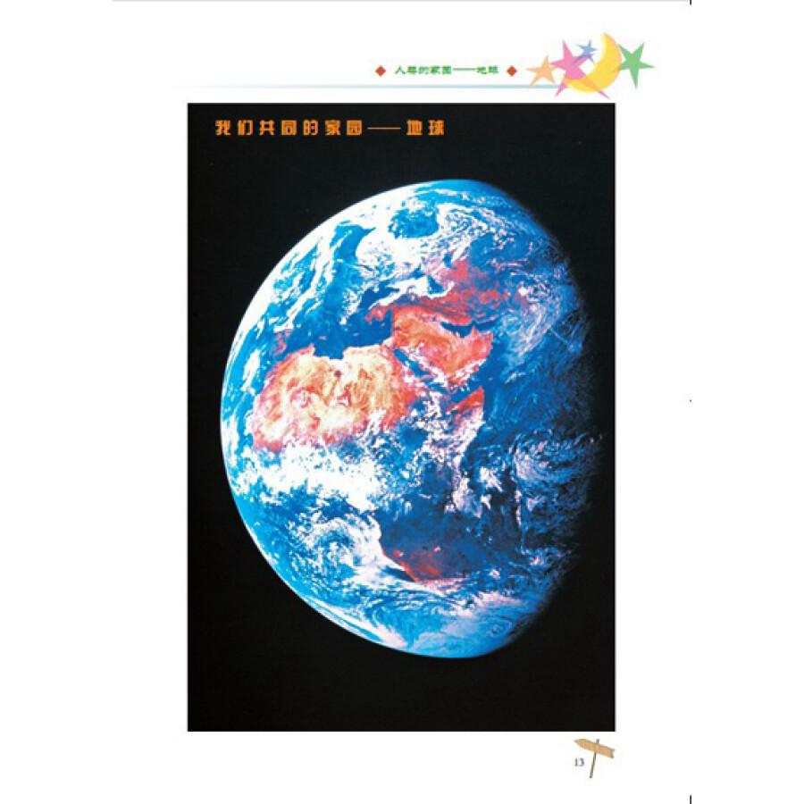 《自然博物馆:地球·月亮·太阳系(彩图版)》【摘要