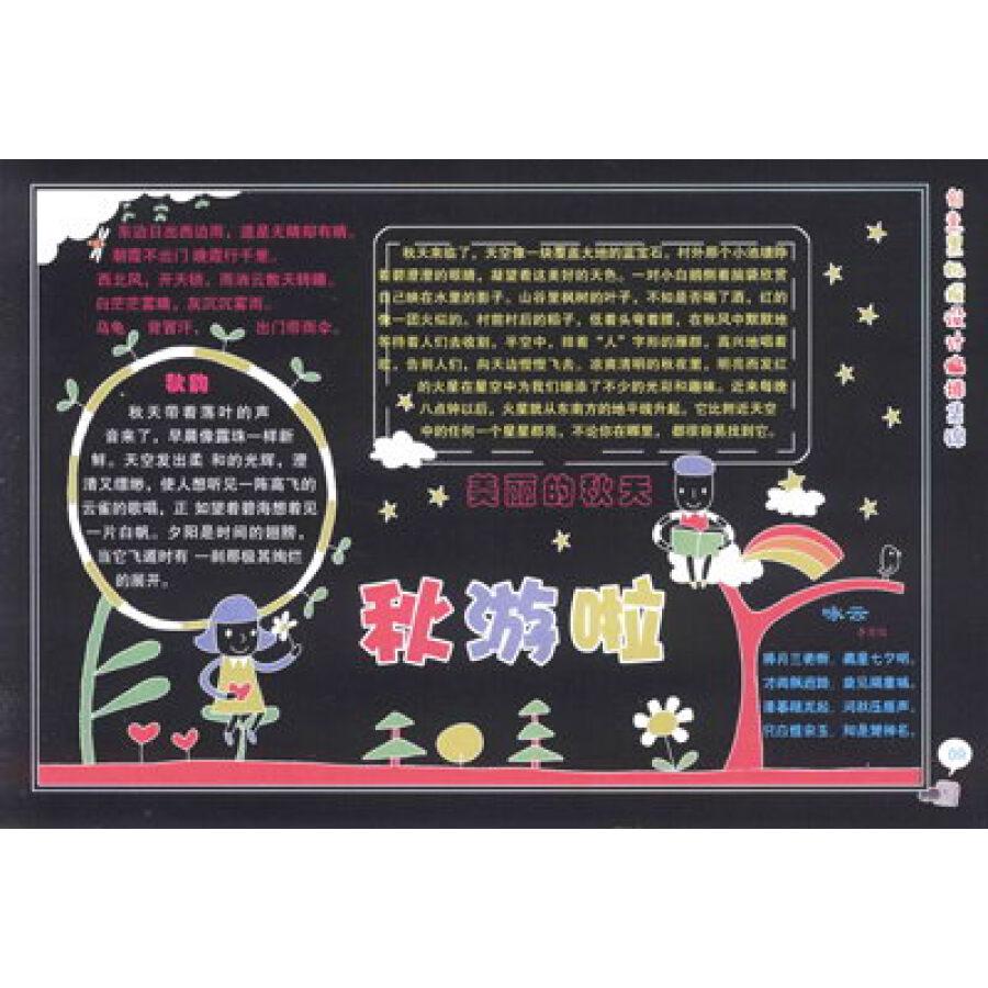 创意黑板报设计编排集锦