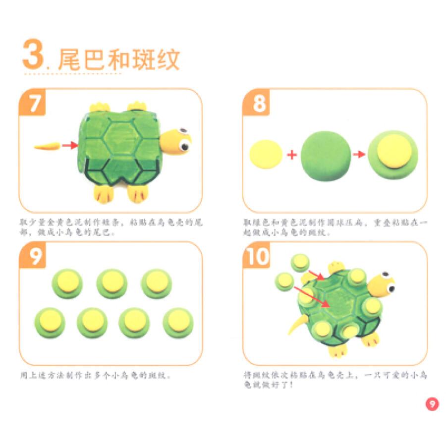 魔法彩泥diy·eq宝贝创意教室:可爱动物