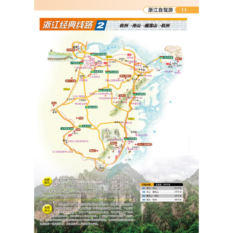 旅游/地图 分省/区域/城市地图 中国分省自驾游地图册系列:浙江自驾游