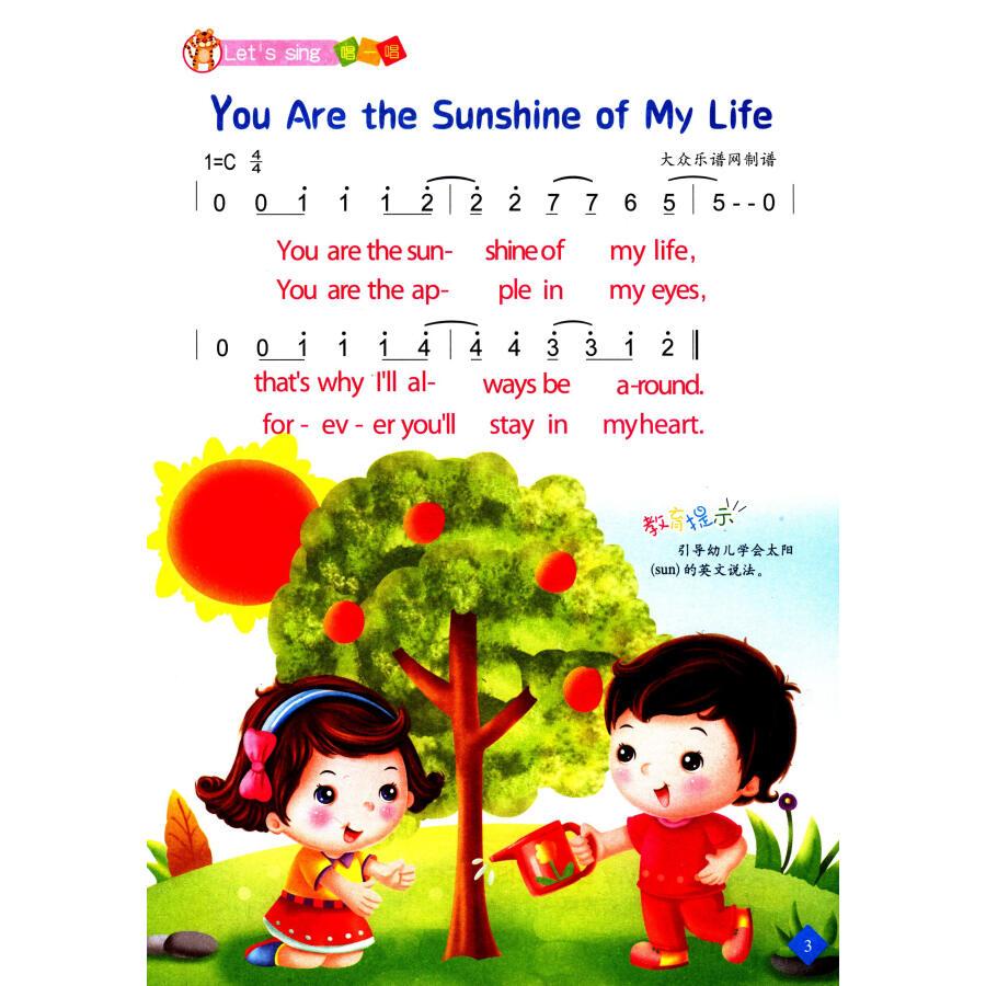 幼儿情景互动英语训练:看图互动英语(8)