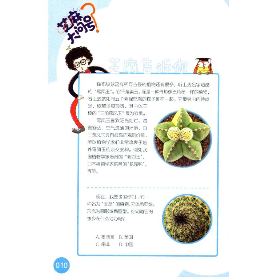 芝麻的芝麻书:科学大问号3蛤蜊营养元素表图片