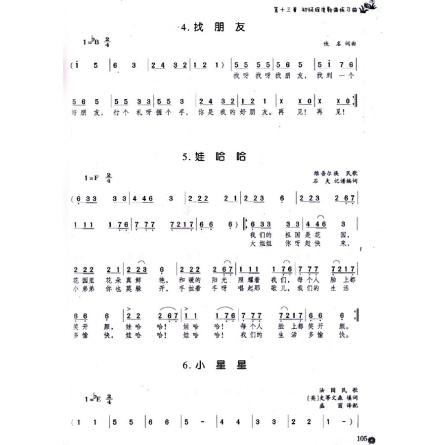 钢琴练习发声的谱子