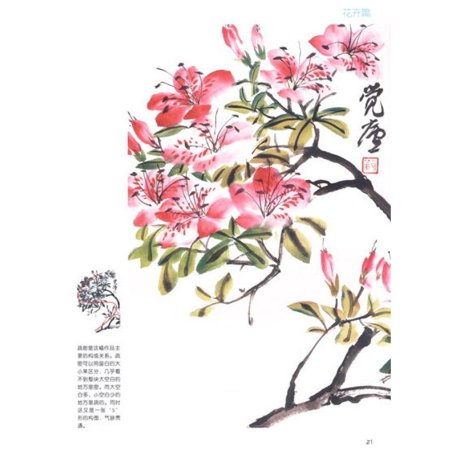 国画入门_少儿国画入门教程:花卉篇