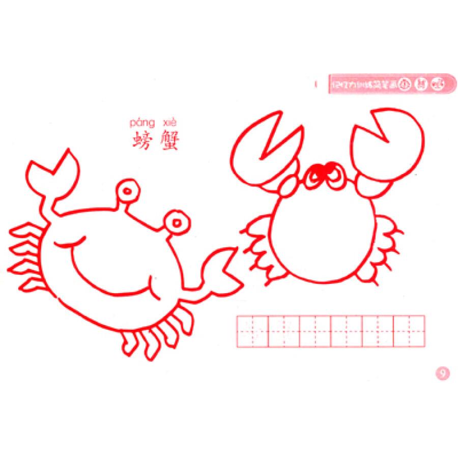 童书 美术/书法 何老师卡通画系列:记忆力训练简笔画