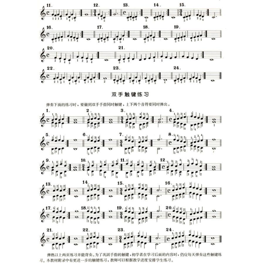 《拜厄钢琴基本教程》【摘要图片