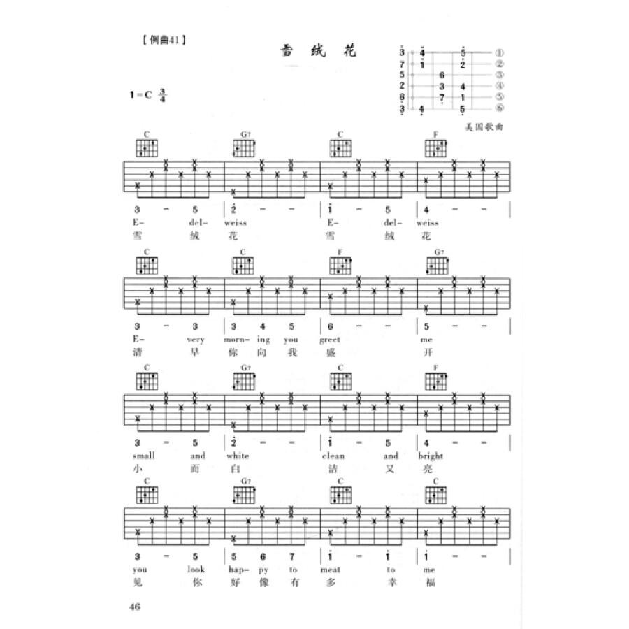 吉他入门练习曲教程