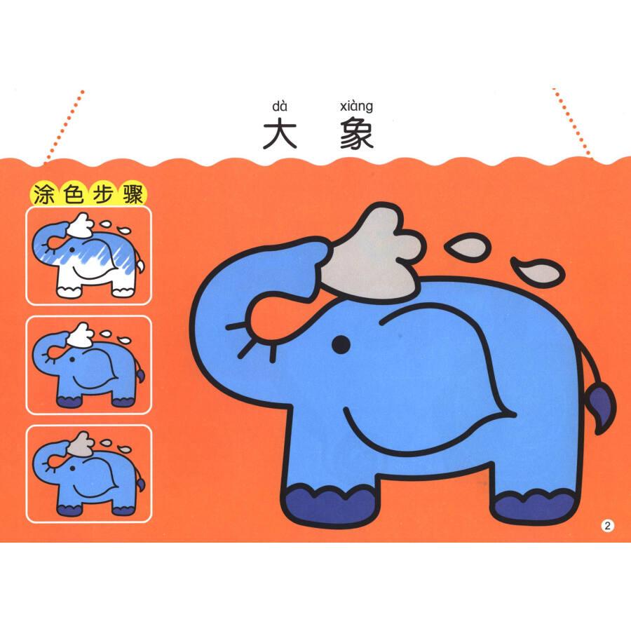 童书 美术/书法 hemawenhua 河马文化 一起画画吧 幼儿园涂色画5