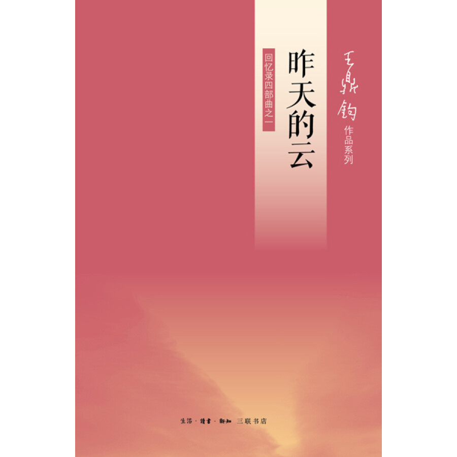 回忆录四部曲系列(京东套装共4册)