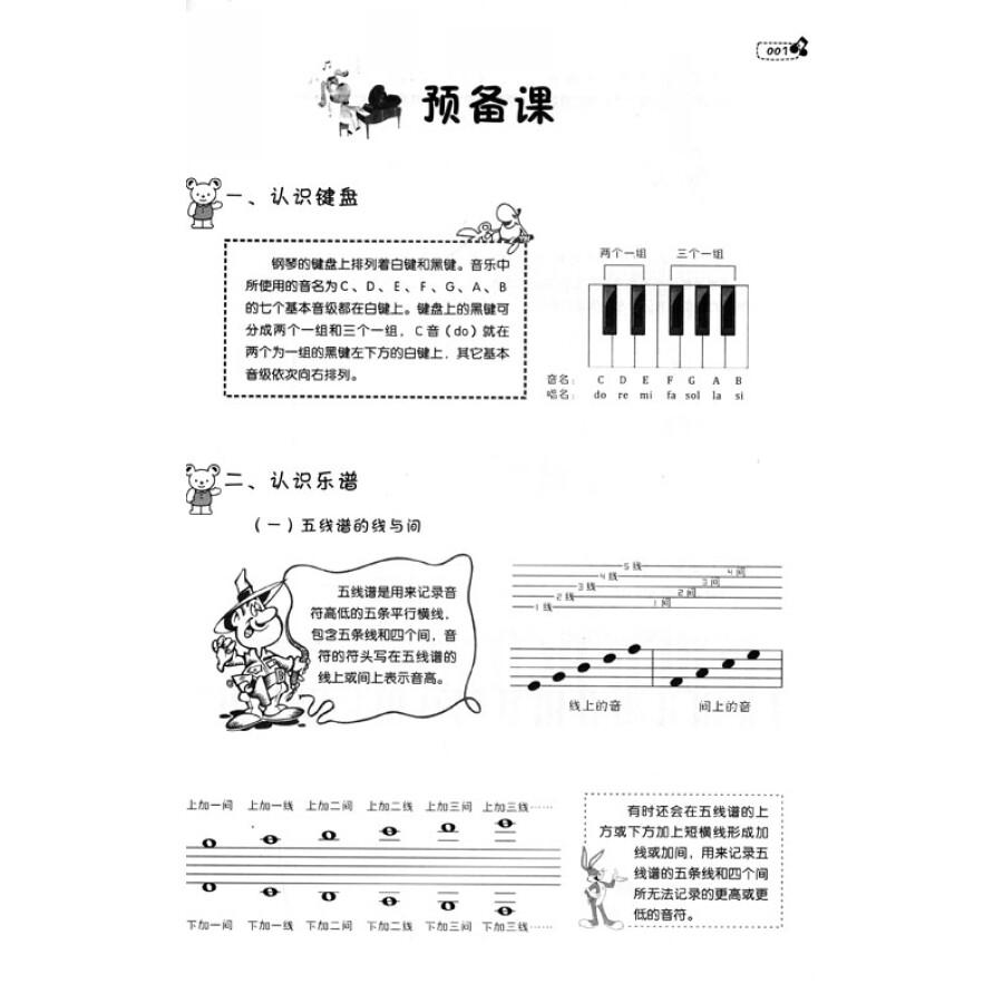 弹儿歌学钢琴(附mp3光盘1张)图片