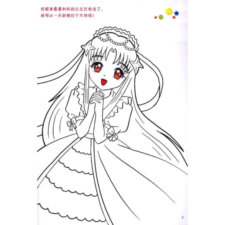 百变公主涂色书:梦幻城堡公主