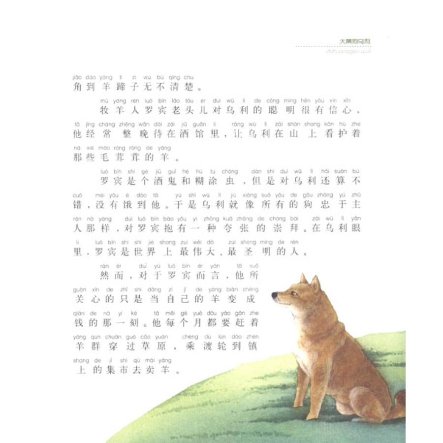 《西顿动物故事经典:大黄狗乌利(注音·美绘)》([])