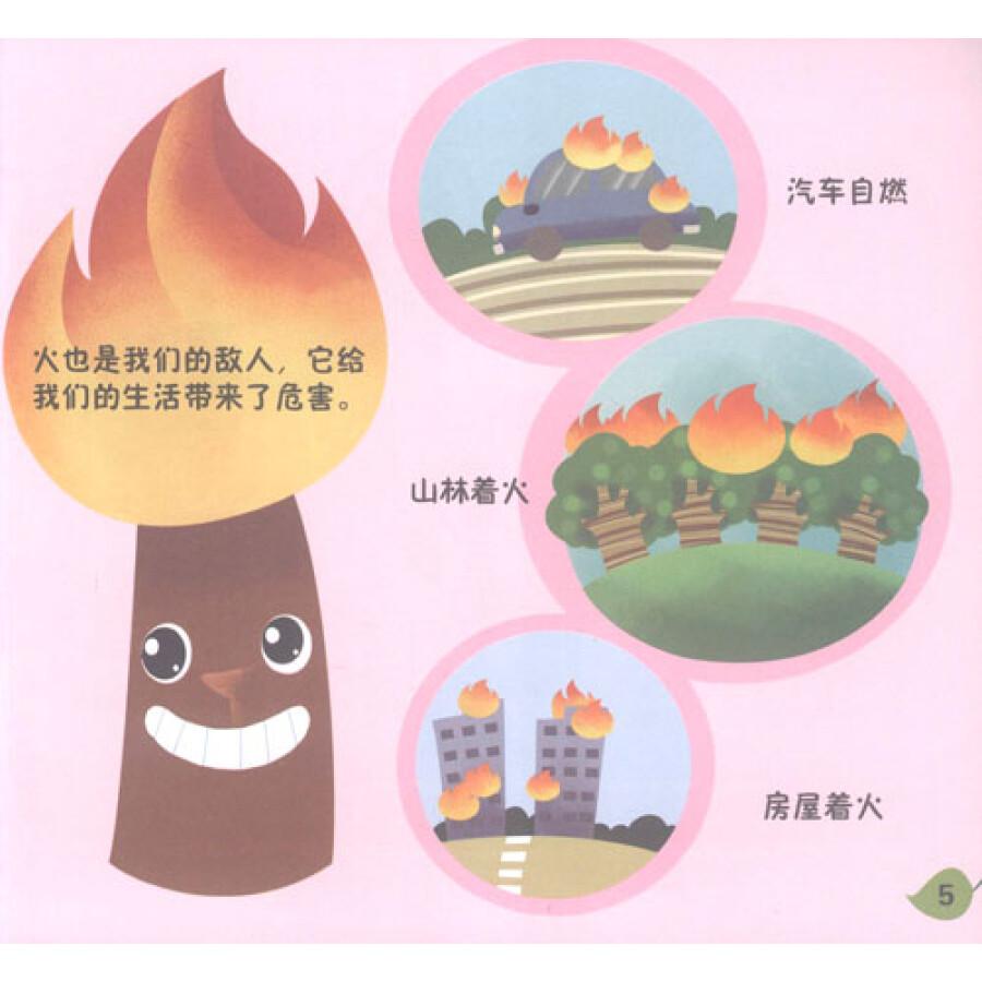 初中学前教育感想_童书 学前教育 幼儿安全教育画册消防安全