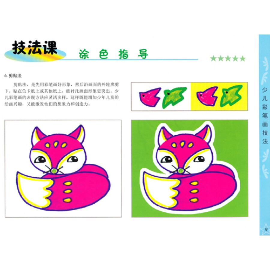 童彩笔画_童书 美术/书法 少儿绘画技法丛书:少儿彩笔画技法