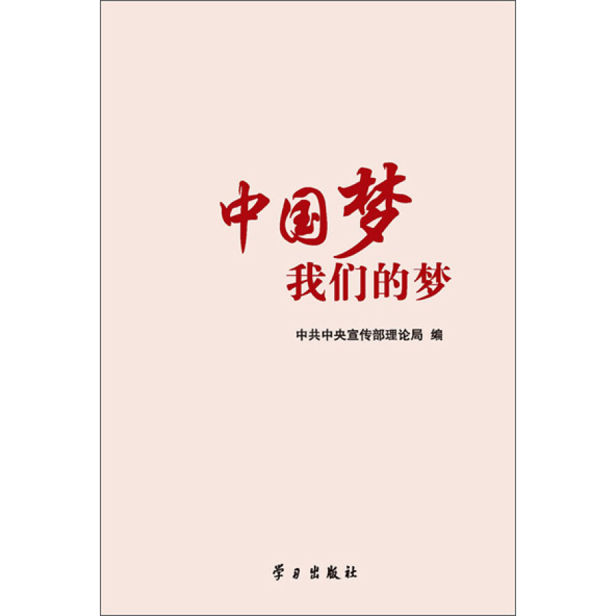 中国梦:我们的梦