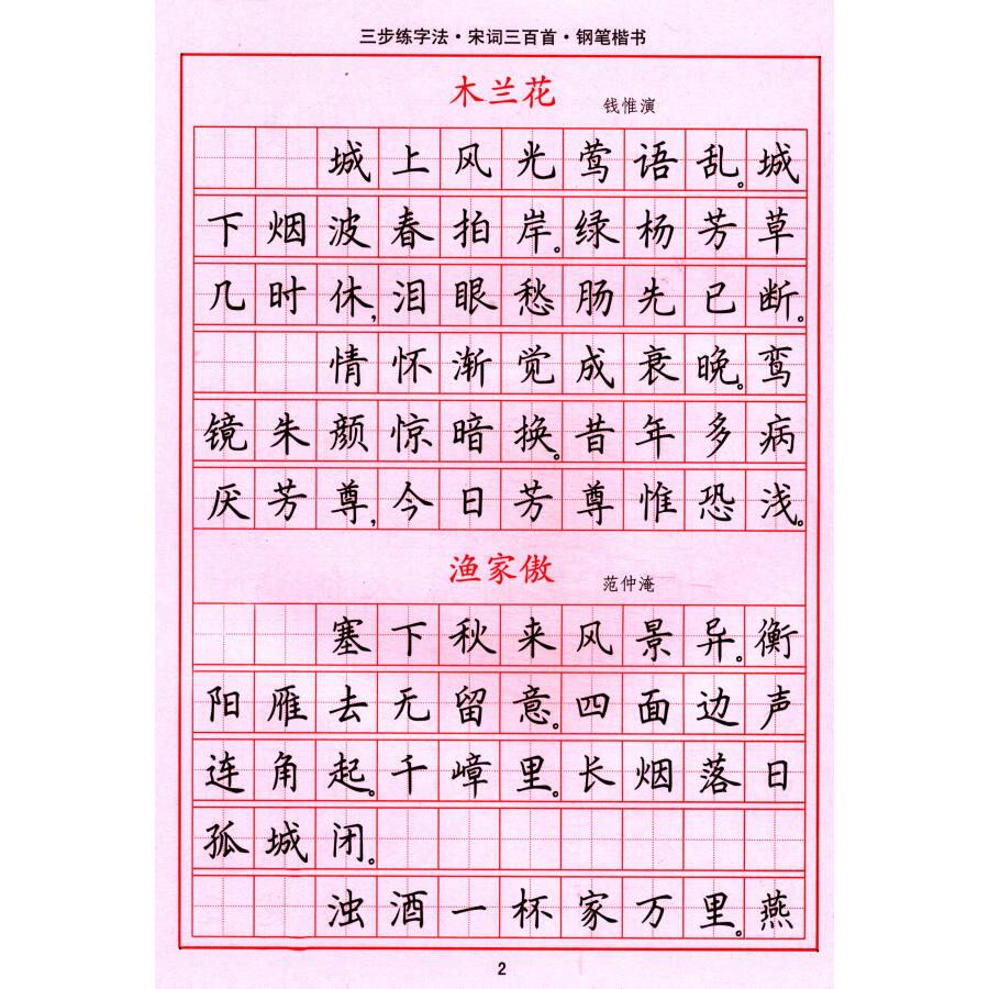 练字如何选择毛笔书法字帖,适合初学者的古帖