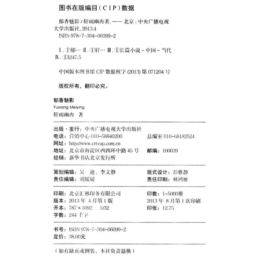 大笑江湖竖笛谱