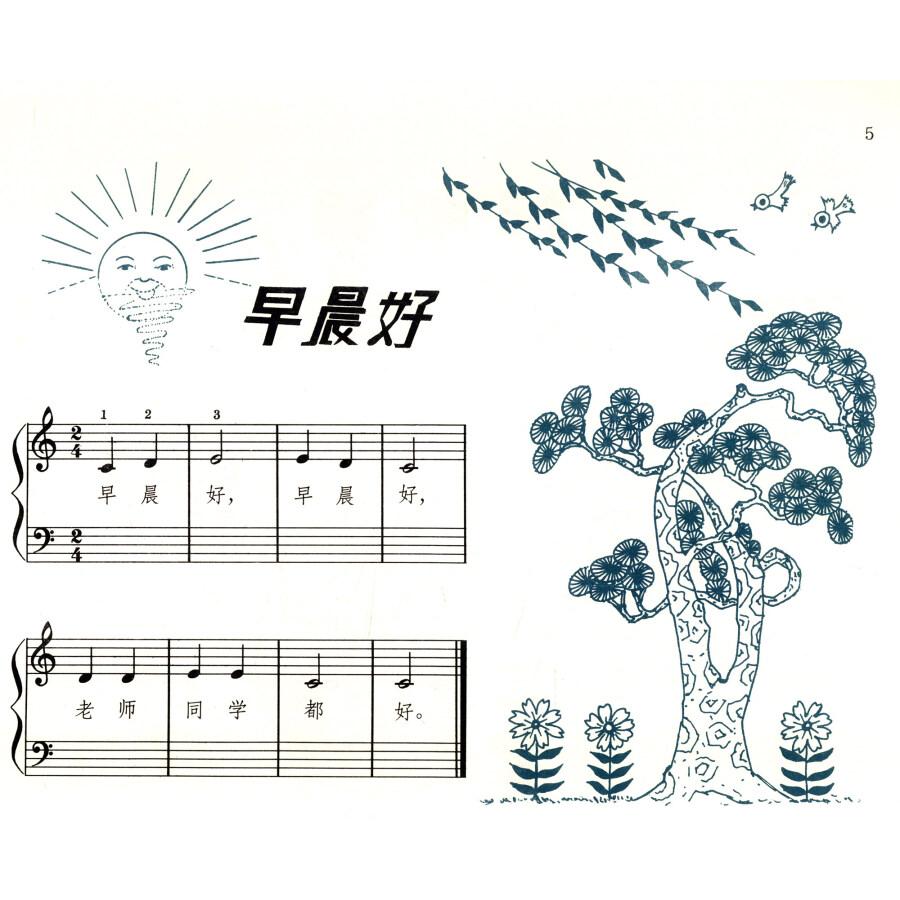《儿童钢琴初步教程1》【摘要图片
