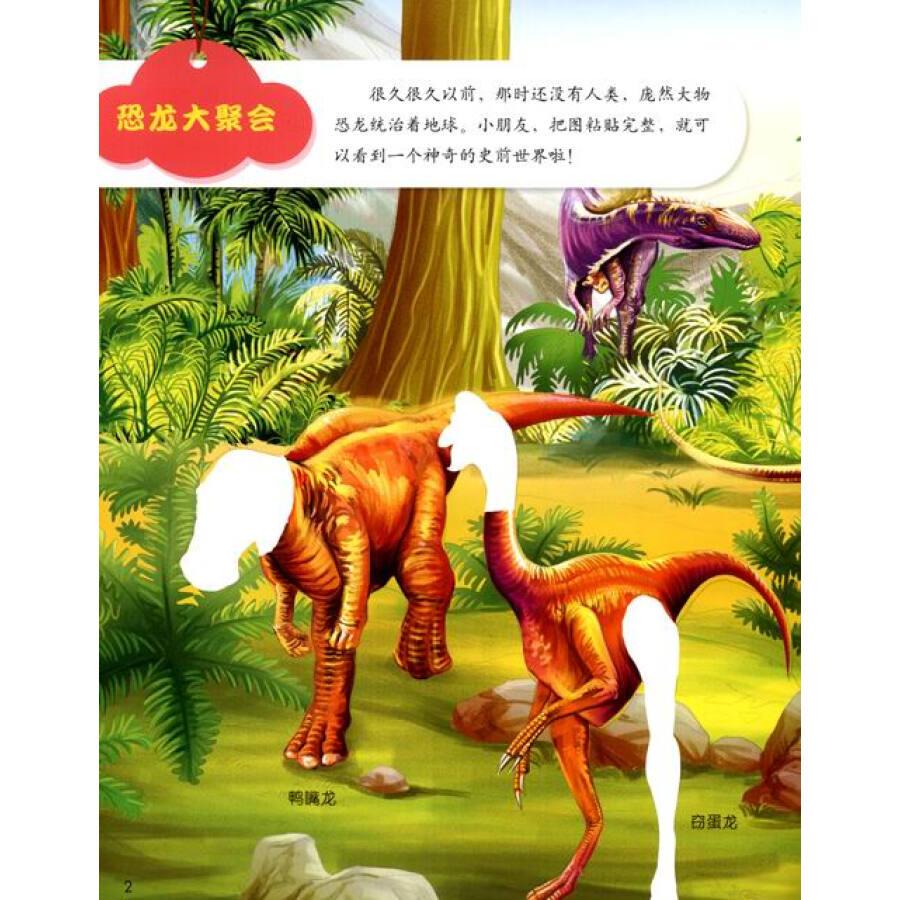 """恐龙蛋 进攻与防御 猎食的方式 繁盛时期 恐龙的""""亲戚"""" 多彩的恐龙图片"""