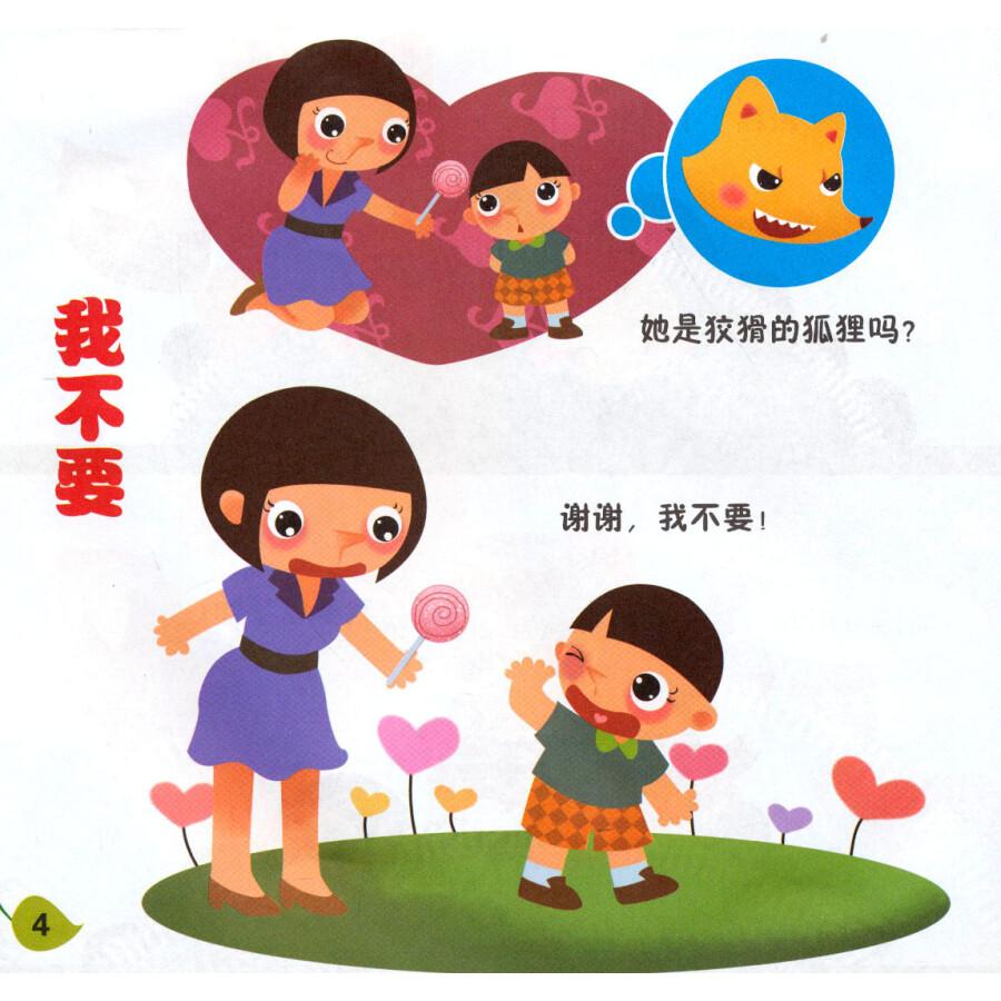 幼儿安全教育画册:应对不当行为与侵害