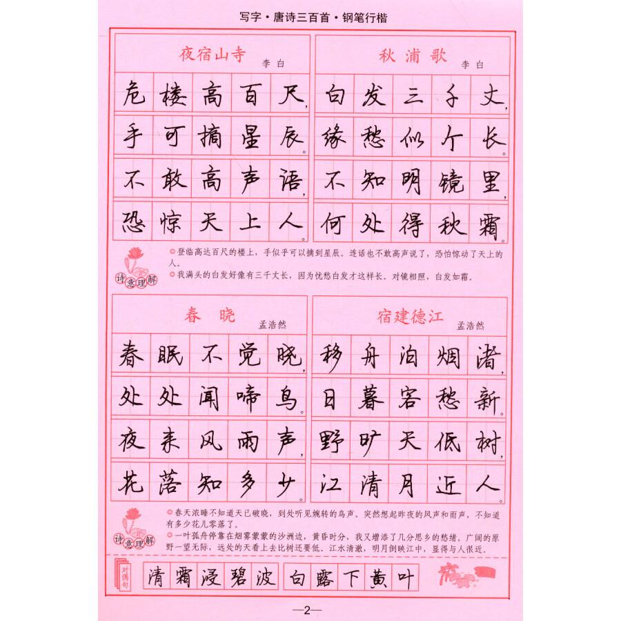 司马彦字帖·写字唐诗三百首:钢笔行楷(描摹 全新防伪版)