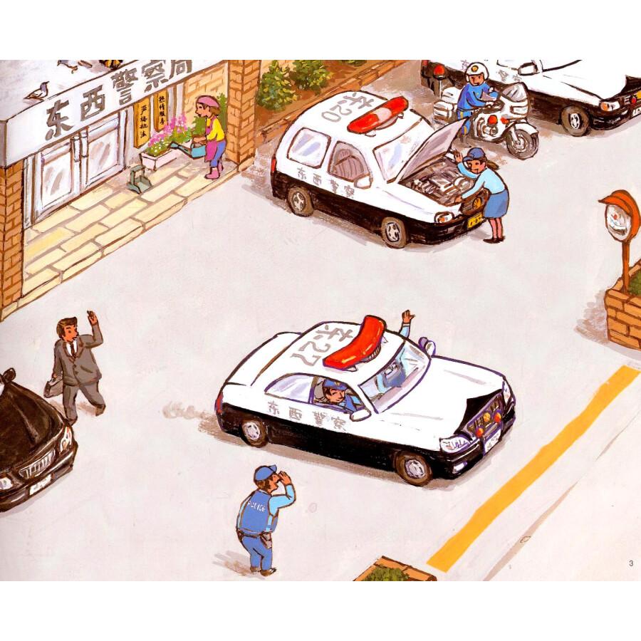 汽车嘟嘟嘟系列:加油!警车