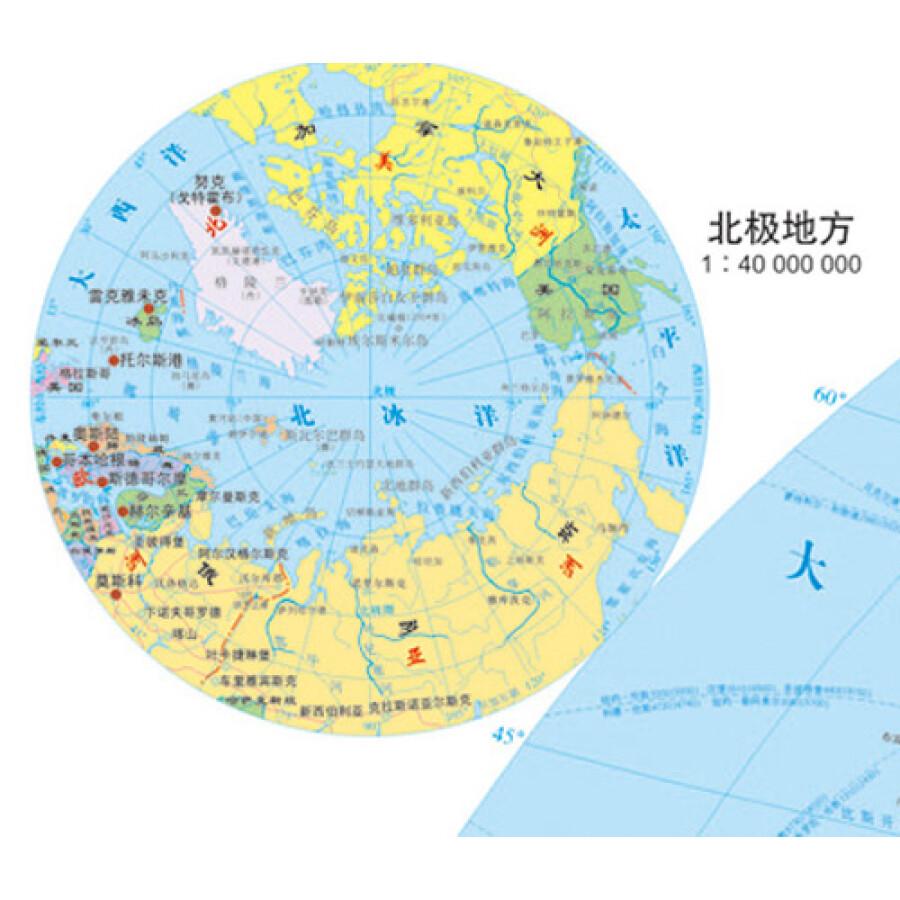 旅游/地图 世界地图 世界全图(比例尺1:18000000)