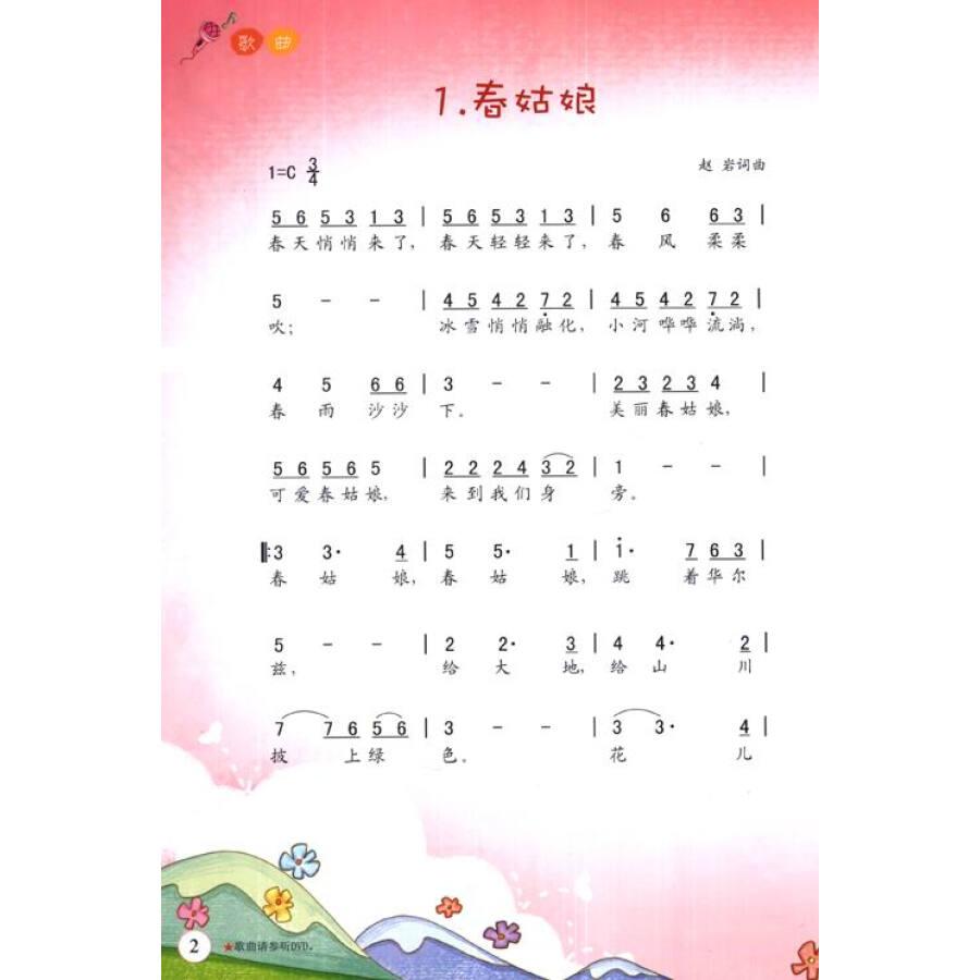 晨曦早教·幼儿园音乐与舞蹈:学前(下)(附dvd光盘1张)