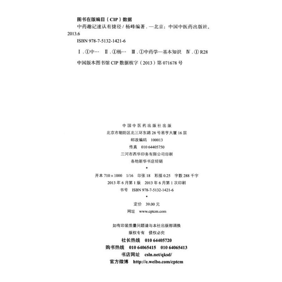 红山果歌词简谱