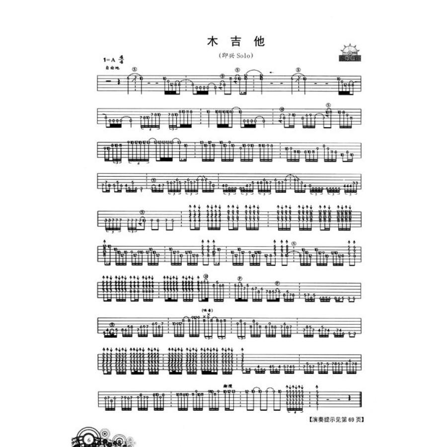 音乐 钢琴 beyond乐队金曲弹唱(附dvd光盘1张)  内容简介   《beyond图片