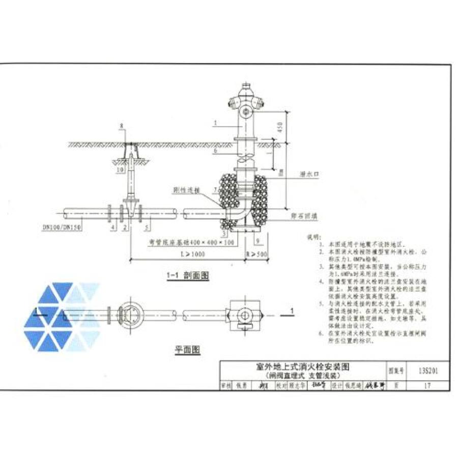 图集替代文化设计荔枝(13s201建筑01s201,07ms101-1):室外消火栓及设计标准国家图片