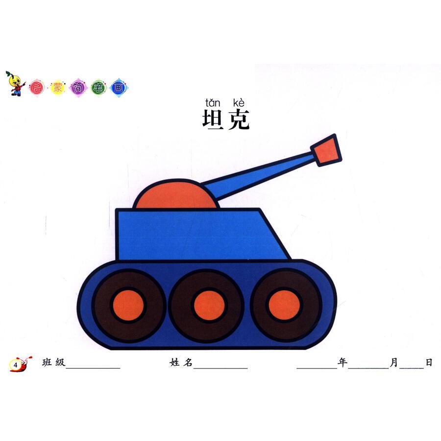 天才豆启蒙简笔画:车船 飞行器