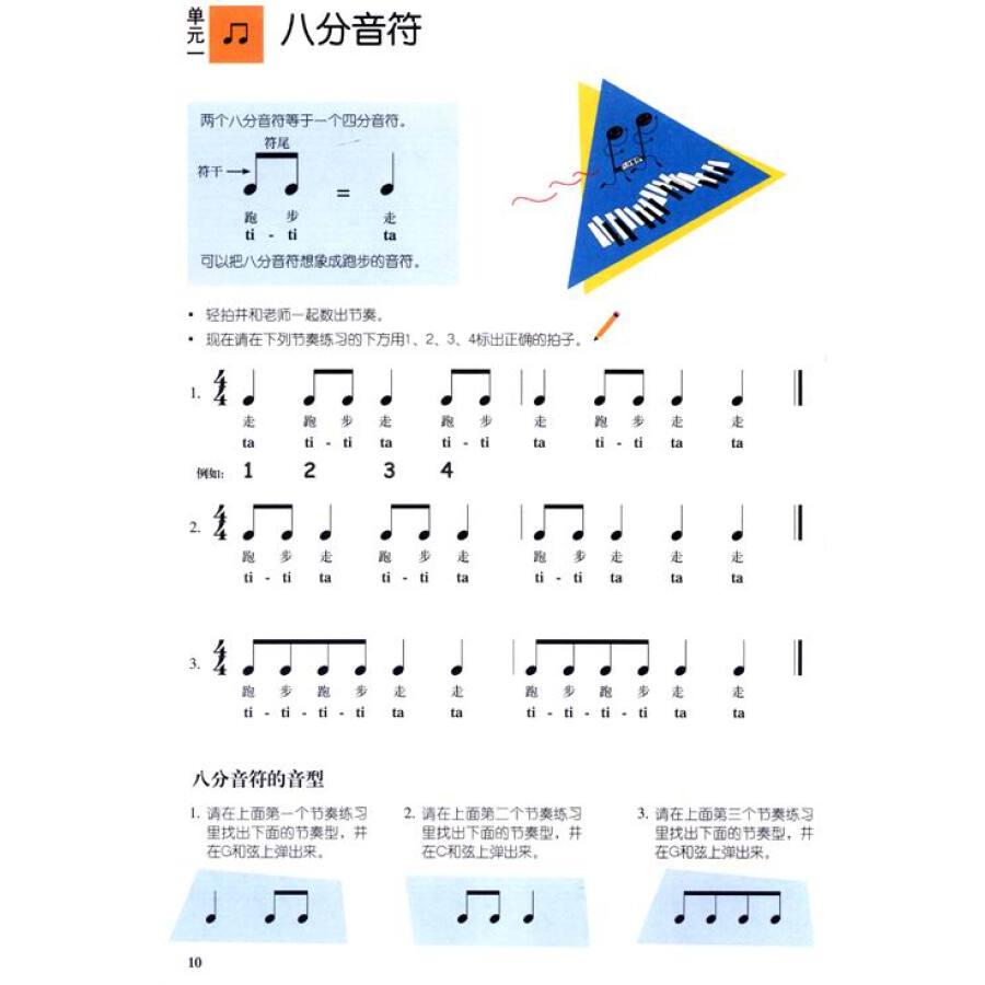 钢琴之旅·菲伯尔钢琴基础教程:课程和乐理(第3级)(附cd光盘)图片