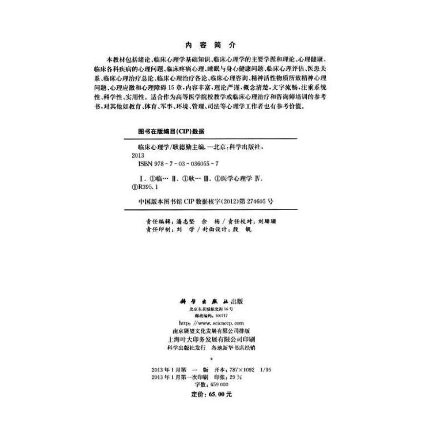 由南京医科大学附属 脑科医院,苏州大学医学院,青岛大学医学院,徐州