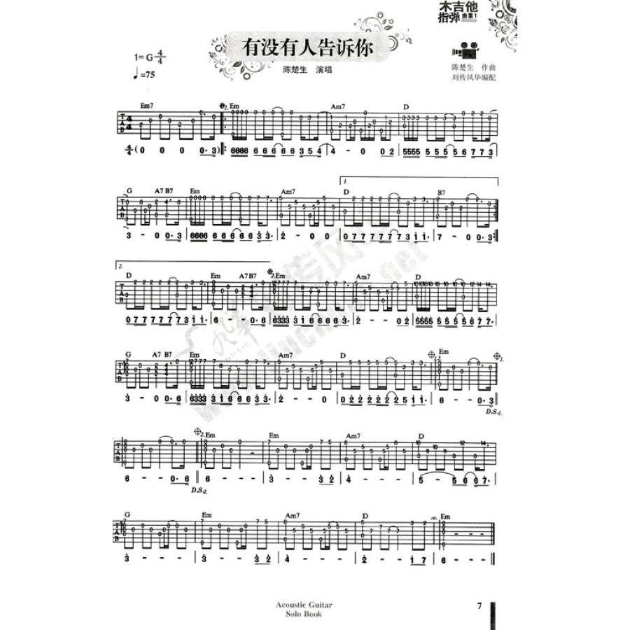 木吉他指弹曲集1(附光盘)