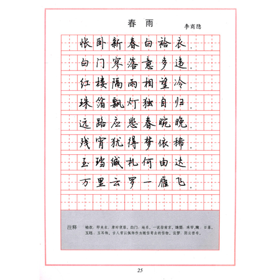 经典名篇钢笔字帖系列:《唐诗三百首》钢笔行书字帖