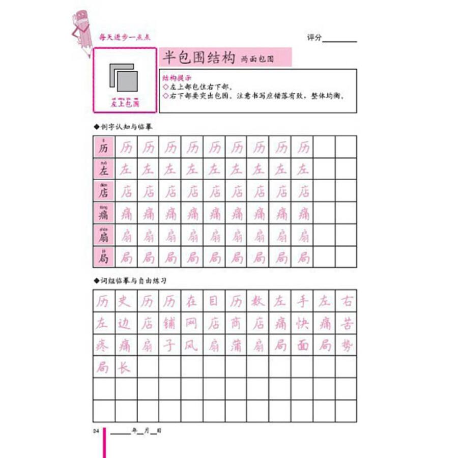 零基础写字入门:小学汉字间架结构习字帖