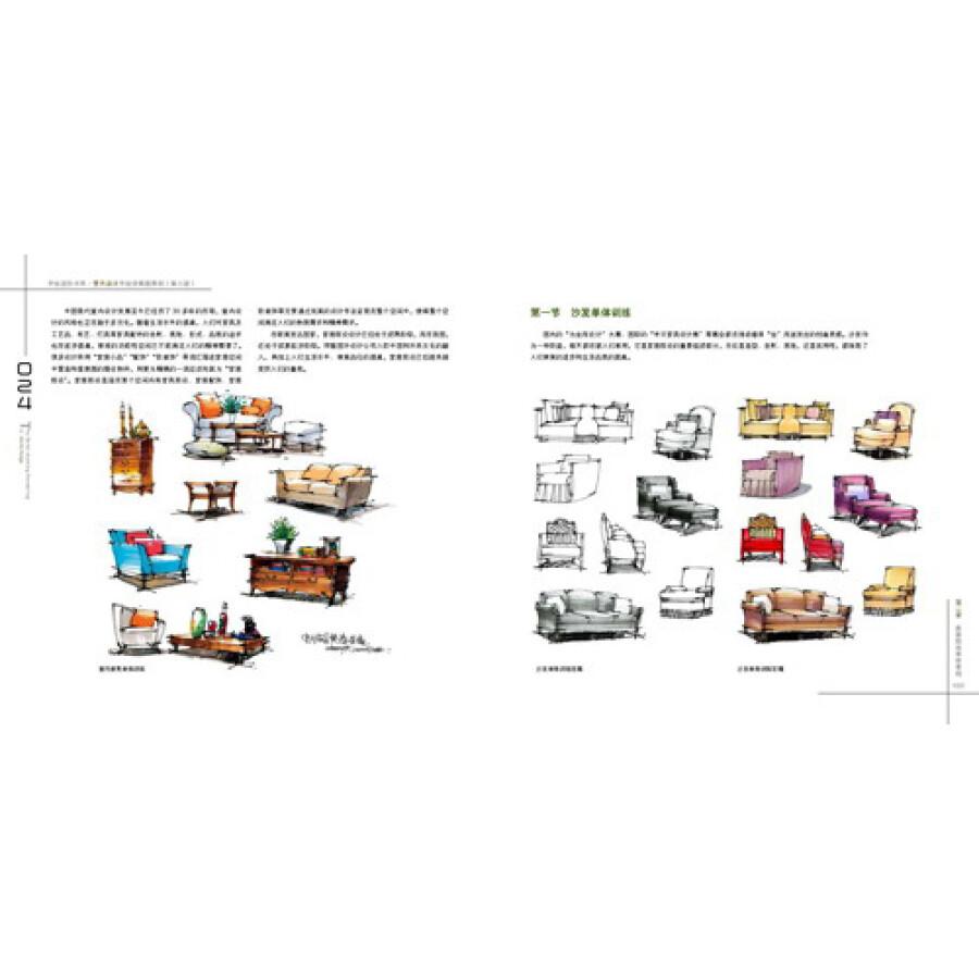 手绘进阶书系:室内设计手绘效果图表现(第3版)