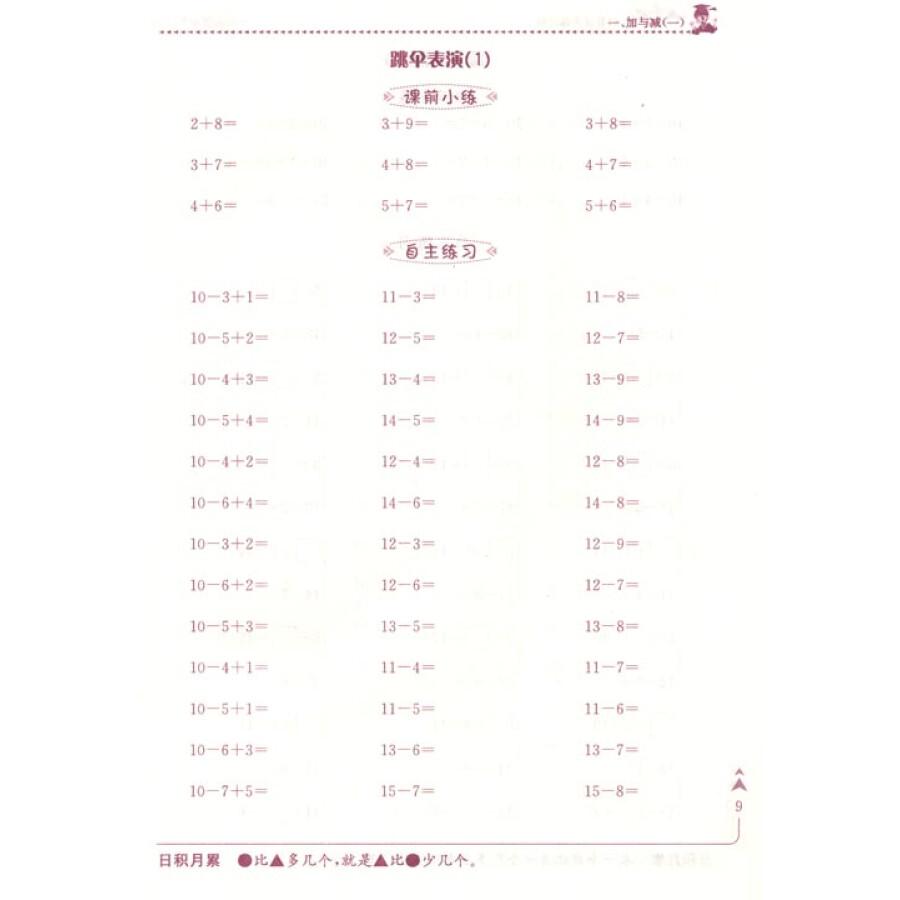 黄冈小状元·口算速算练习册:一年级数学下(bs 最新修订版 2014年春)图片