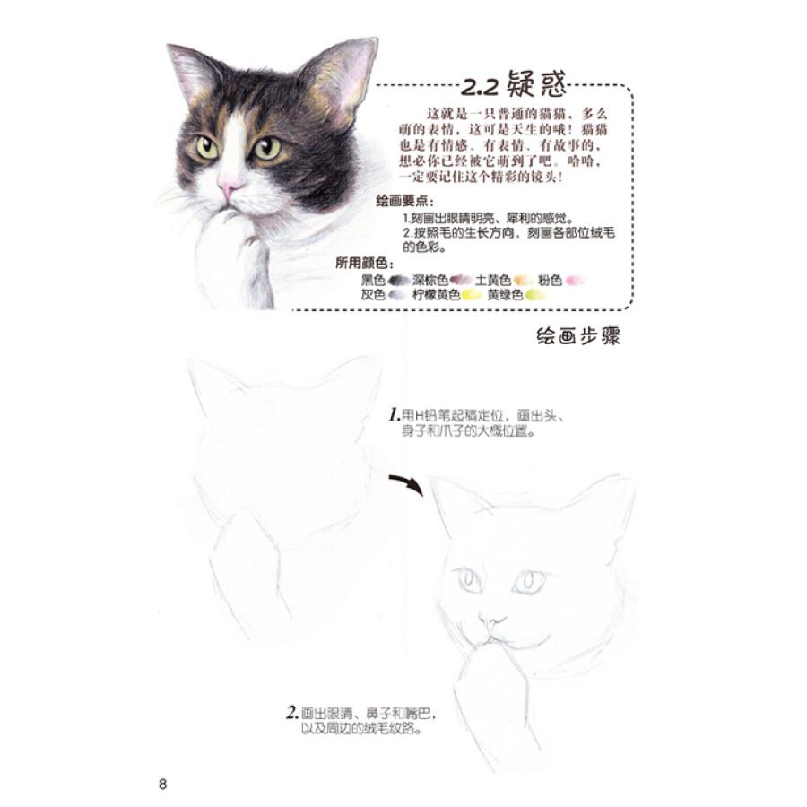绘画 彩铅/铅笔画 爱绘生活:猫咪的萌宠手绘集合